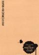 【禁断】作品集 - 田亀源五郎