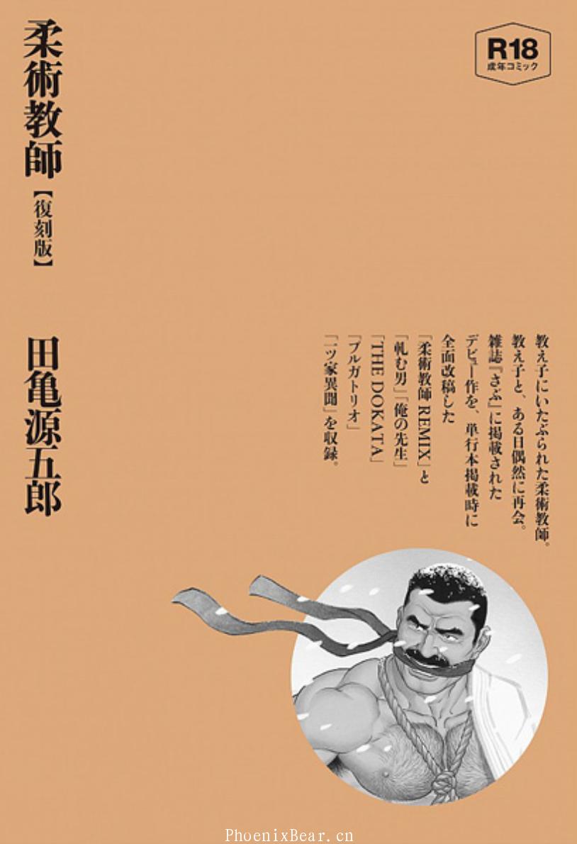 柔术教师 380.png